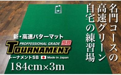 ゴルフ・パターマット 高速184cm×3m トーナメントSBと練習用具3種