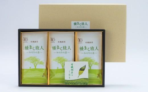 有機緑茶!みのりの茶ギフトセットA