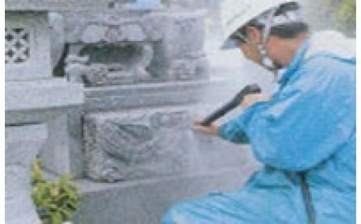E012 お墓のお参り・お掃除代行サービス・高圧洗浄機