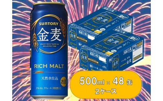I-49.【第三のビール】サントリー 金麦 500ml×48缶(2ケース)