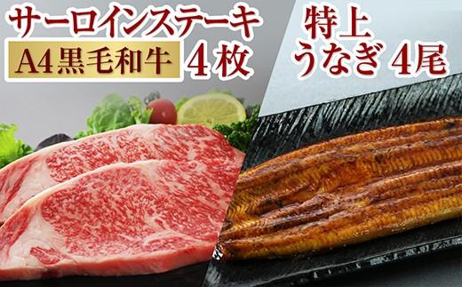 【G-391】鹿児島産黒毛和牛(A4)サーロインステーキ800g&鰻4尾