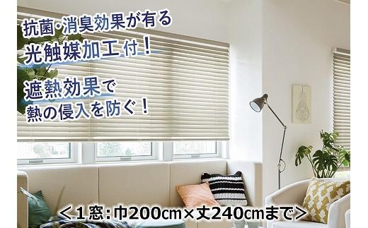 041-009【巾200㎝*丈240㎝】オーダーブラインド