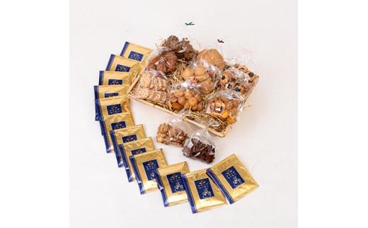 ハスカップクッキーといろいろクッキー、自家焙煎ドリップコーヒーセット【1015096】