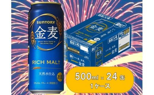 B-188.【第三のビール】サントリー 金麦 500ml×24缶(1ケース)