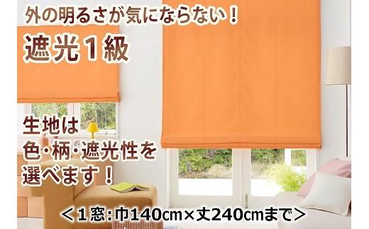 041-025【巾140㎝*丈240㎝】オーダードレーププレーンシェード