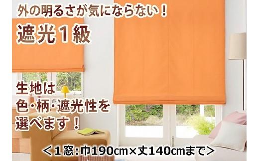 041-026【巾190㎝*丈140㎝】オーダードレーププレーンシェード