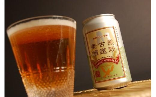 AL‐① 熊野古道麦酒 350ml 24本
