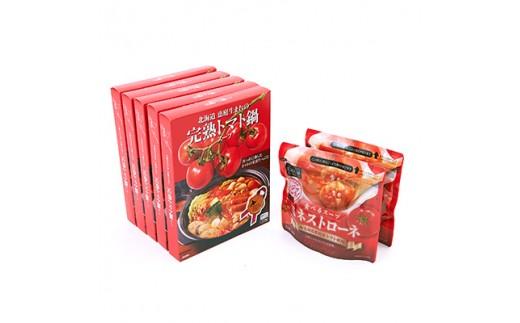 完熟トマト鍋スープ&ミネストローネセット【1015057】