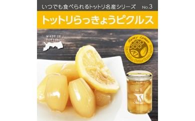 【239】Swance トットリらっきょうピクルス ハニー檸檬(8瓶セット)