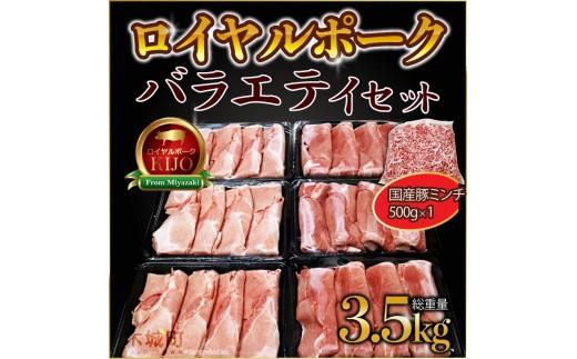 c023_kk <ロイヤルポークバラエティセット3kg+国産豚ミンチ500g付き>