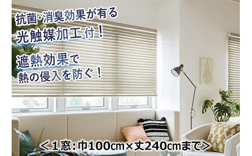 041-005【巾100㎝*丈240㎝】オーダーブラインド