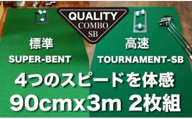 ゴルフ・クオリティ・コンボ(高品質パターマット2枚組)90cm×3m