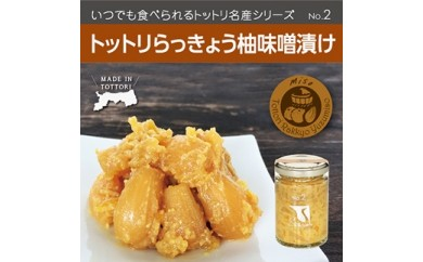 【237】Swance トットリらっきょう柚子味噌漬け(8瓶セット)