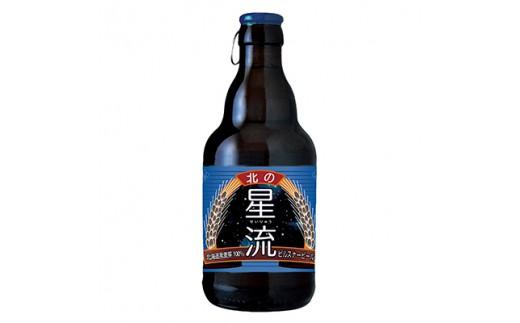 北の星流ビール 12本セット【1015123】