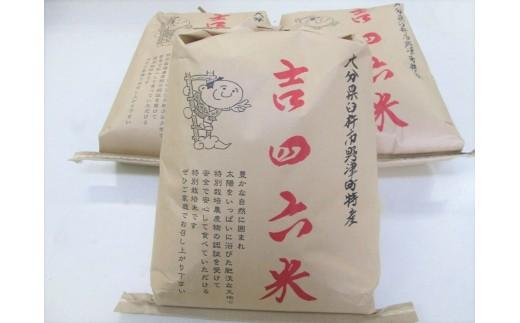 特別栽培米★吉四六米 15kg