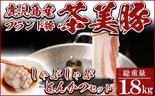 y095 M801 鹿児島産ブランド豚!茶美豚しゃぶしゃぶとんかつ(総1.8kg)【湧水町JAあいら】