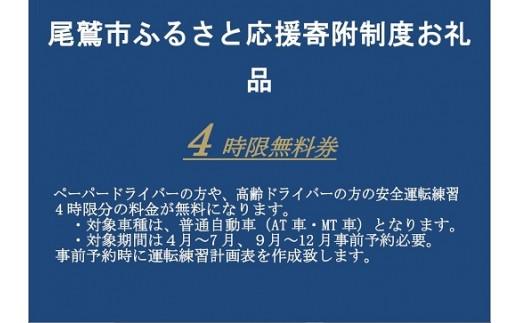 OJ-① 普通車安全運転練習4時限無料券