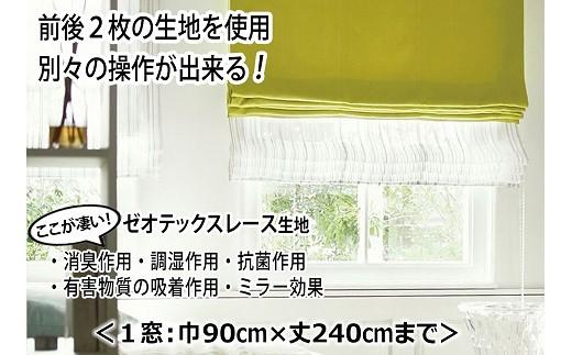 041-029【巾90㎝*丈240㎝】オーダーツインシェード