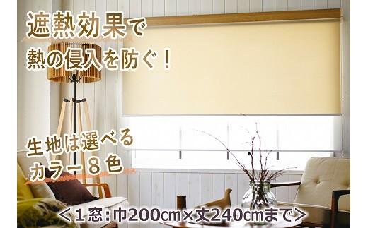 041-015【巾200㎝*丈240㎝】オーダーロールスクリーン