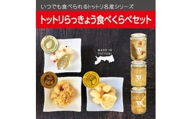 【241】Swance  トットリらっきょう 食べくらべ(4瓶セット)