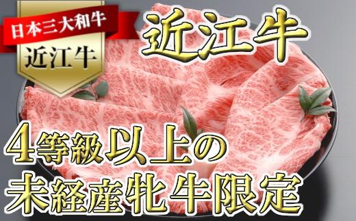 【4等級以上の未経産牝牛限定】近江牛肩ロースすき焼き500g【AF03-C】