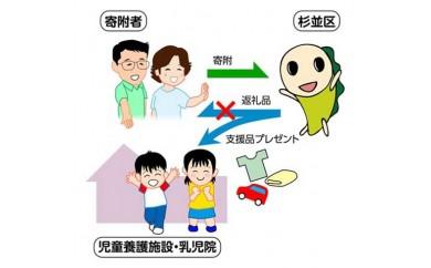 ★施設へのプレゼント★(10万円)