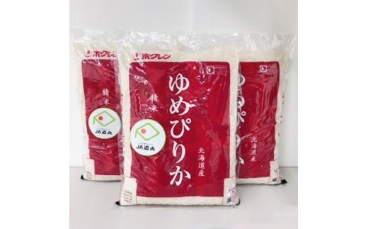 ゆめぴりか5kg×3袋【1043964】