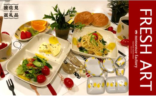 SB05 【波佐見焼】フレッシュアートシリーズレモン7点セット【ナンセンスファクトリー】