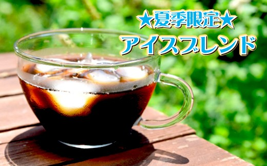 M-20 ☆夏季限定☆アイスブレンド(スペシャルティ珈琲豆使用)1,000g