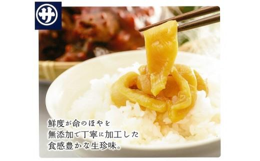 B-5 マルサ嵯峨商店 人気商品! ほやの塩辛(2本)