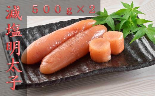 [№5723-0267]減塩明太子【500g×2】