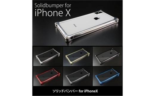 ソリッドバンパー for iphoneX