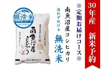 【頒布会 新米予約】南魚沼産こしひかり無洗米(20kg×全6回)