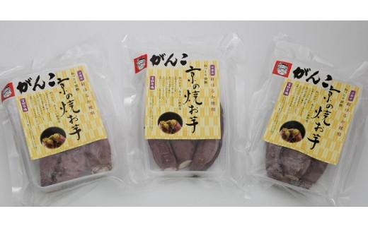 A1-48.京の焼お芋3パック