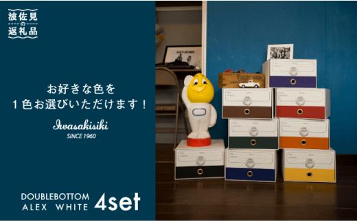 ZA13 【岩嵜紙器】DOUBLEBOTTOM ALEX ベースカラーWHITE 同色4点セット