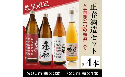 A270 入手困難★つの梅酒入り★正春酒造セット『数量限定』