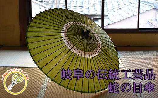 【156014】「岐阜和傘」岐阜を代表する伝統工芸品 蛇の目傘中張り(緑)