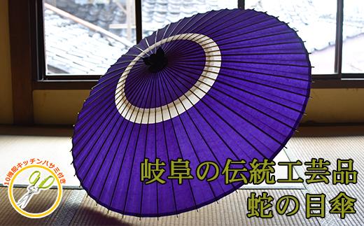 【156016】「岐阜和傘」岐阜を代表する伝統工芸品 蛇の目傘中張り(紫)