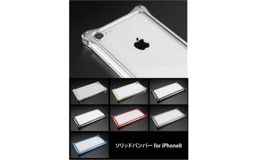 ソリッドバンパー for iphone8/7