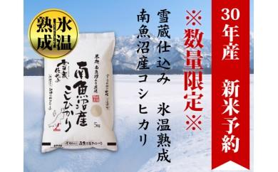 【30年産 新米予約】氷温熟成 雪蔵貯蔵米 南魚沼産こしひかり5kg
