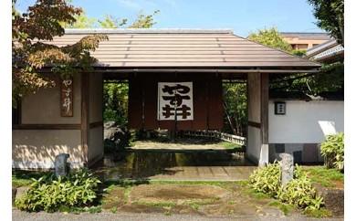彦根の名旅館 新館・禁煙客室 宿泊プラン