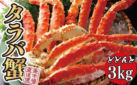 D01-39 超特大!獲れたてボイル「本タラバ蟹」をボリュームたっぷり3kg