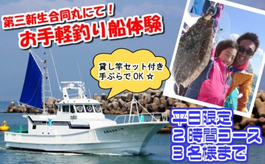 5-58 お手軽釣り船体験コース(平日限定2時間3名様まで)