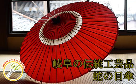 【156015】「岐阜和傘」岐阜を代表する伝統工芸品 蛇の目傘中張り(赤)