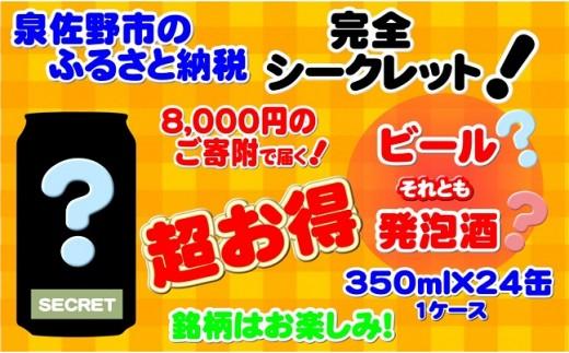 H136  数量限定!完全シークレット(ビールor発泡酒)!! 350ml×1ケース(24本)