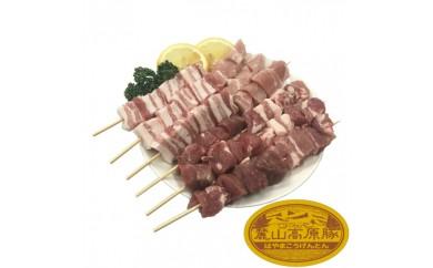 【20本】ブランド豚【麓山高原豚】 串焼きセット