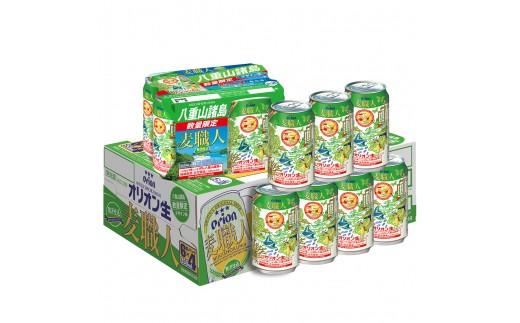 【L006】オリオン 麦職人 350ml 24缶入