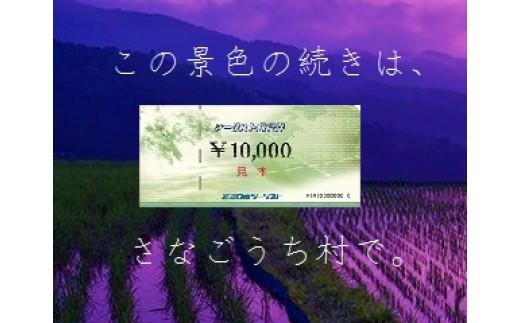 [№5852-0215-0817]【50%還元保証】さなごうち村に行こう!近畿日本ツーリスト旅行券