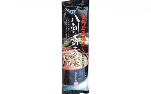 [№5566-0027]長野粉碾屋造り八割蕎麦220g×15入