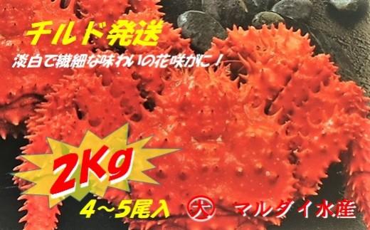 CC-45010 【北海道根室産】チルド発送花咲ガニ4~5尾(計2kg)
